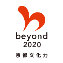 beyond2020 京都文化力